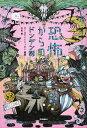 恐怖からのドンデン話 (5分後の隣のシリーズ) [ オールナイトニッポン ]
