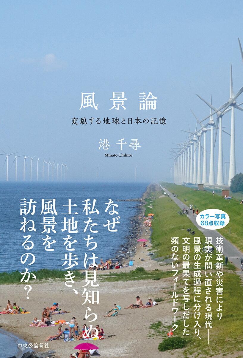 風景論 変貌する地球と日本の記憶 (単行本) [ 港千尋 ]