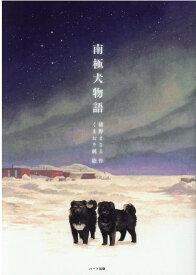 南極犬物語新装版 [ 綾野まさる ]