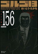ゴルゴ13(156巻)