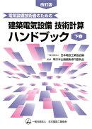 電気設備技術者のための建築電気設備 技術計算ハンドブック(下巻)改訂版