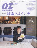 OZ magazine (オズマガジン) 2019年 10月号 [雑誌]
