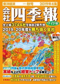 会社四季報 ワイド版 2019年 4集・秋号 [雑誌]