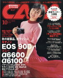 CAPA (キャパ) 2019年 10月号 [雑誌]