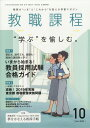 教職課程 2019年 10月号 [雑誌]