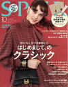 SPUR (シュプール) 2019年 10月号 [雑誌]