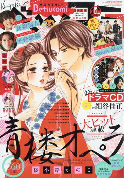 Betsucomi (ベツコミ) 2019年 10月号 [雑誌]