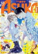 月刊 Asuka (アスカ) 2019年 10月号 [雑誌]