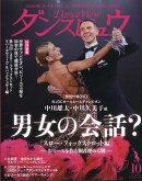 月刊 ダンスビュウ 2019年 10月号 [雑誌]