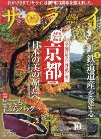 サライ 2019年 10月号 [雑誌]