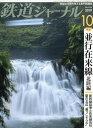 鉄道ジャーナル 2019年 10月号 [雑誌]