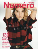 Numero TOKYO (ヌメロ・トウキョウ) 2019年 10月号 [雑誌]
