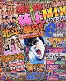 パチンコ必勝ガイド極上MIX HYPER(ミックスハイパー) vol.5 2019年 10月号 [雑誌]