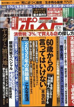 週刊ポスト 2019年 10/11号 [雑誌]