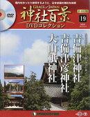 隔週刊 神社百景DVDコレクション 再発行版 2019年 10/15号 [雑誌]
