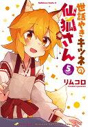 世話やきキツネの仙狐さん (5)