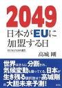 2049 日本がEUに加盟する日 HUMAN3.0の誕生 [ 高城 剛 ]