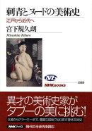 刺青とヌードの美術史