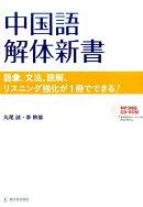 中国語解体新書
