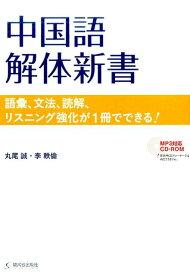 中国語解体新書 語彙、文法、読解、リスニング強化が1冊でできる! MP3対応CD-ROM付 [ 丸尾誠 ]