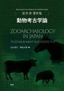 松井章著作集 動物考古学論