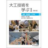 大工技術を学ぶ(1)第4版 道具・規矩術・工作法