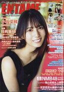 ENTAME (エンタメ) 2020年 11月号 [雑誌]