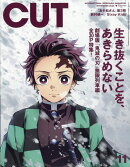 CUT (カット) 2020年 11月号 [雑誌]