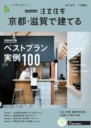SUUMO注文住宅 京都・滋賀で建てる 2020年 秋冬号 [雑誌]