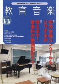 教育音楽 中学・高校版 2020年 11月号 [雑誌]