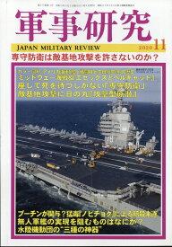 軍事研究 2020年 11月号 [雑誌]