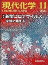 現代化学 2020年 11月号 [雑誌]