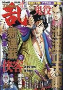 コミック乱ツインズ 2020年 11月号 [雑誌]