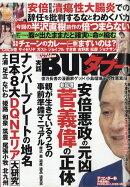 実話BUNKA (ブンカ) タブー 2020年 11月号 [雑誌]