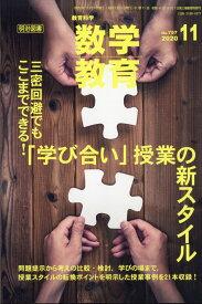 教育科学 数学教育 2020年 11月号 [雑誌]