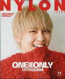 NYLON JAPAN (ナイロンジャパン) 2020年 11月号 [雑誌]