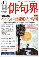 【予約】俳句界 2020年 11月号 [雑誌]