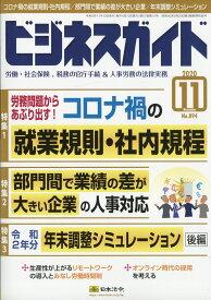ビジネスガイド 2020年 11月号 [雑誌]