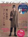 ミセスのスタイルブック 2020年 11月号 [雑誌]