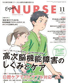 Expert Nurse(エキスパートナース)2020年 11月号[雑誌]