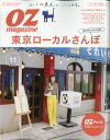 OZ magazine Petit (オズマガジンプチ) 2020年 11月号 [雑誌]