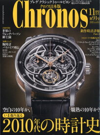 Chronos (クロノス) 日本版 2020年 11月号 [雑誌]