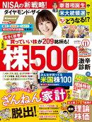 ダイヤモンドZAi(ザイ) 2020年 11月号 [雑誌](人気株500と米国株100&ざんねん家計&NISA)