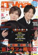 TV navi (テレビナビ) 青森・岩手版 2020年 11月号 [雑誌]