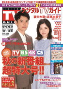 デジタルTVガイド関西版 2020年 11月号 [雑誌]