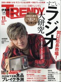日経 TRENDY (トレンディ) 2020年 11月号 [雑誌]
