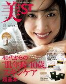 【楽天ブックス限定特典付き】美ST (ビスト) 2020年 11月号 [雑誌]