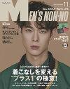 MEN'S NON・NO (メンズ ノンノ) 2020年 11月号 [雑誌]