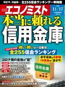 エコノミスト 2020年 11/17号 [雑誌]