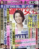週刊女性 2020年 11/3号 [雑誌]
